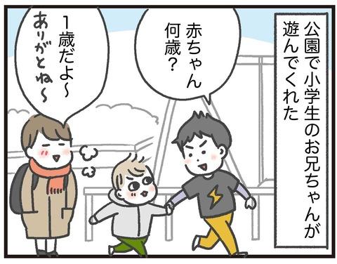 200107_優しい9歳01