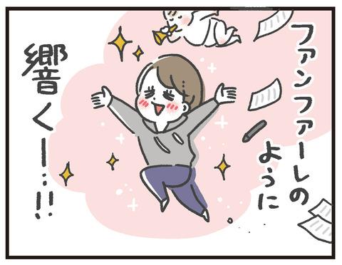 200314屁ンファ−レ04