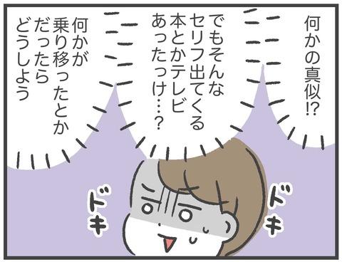 201019_お前人間02_01