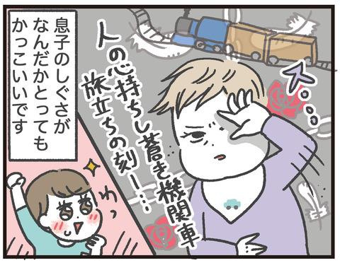 200205ビジュアル系息子04
