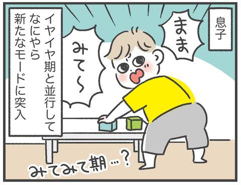 200816_見てみて地獄01
