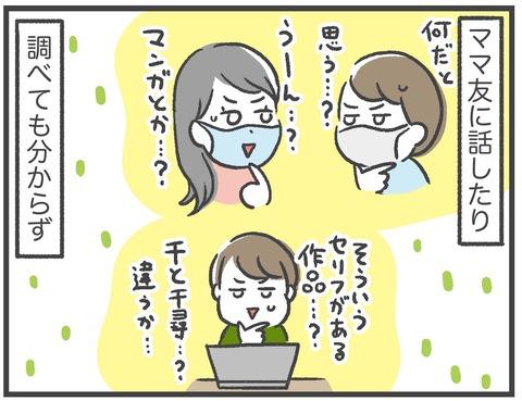 201019_お前人間02_04