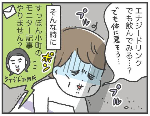 200611_PR_すっぽん小町03
