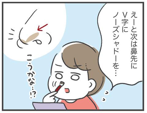 201230_ノーズシャドー05