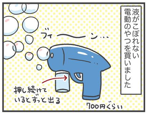 201231_電動シャボン玉02