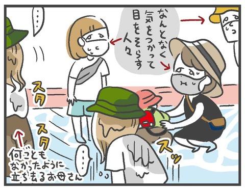200819_水遊びコーデ02_04