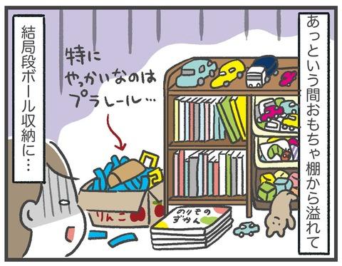 210225_おもちゃ収納06