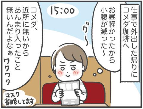 210713_コメダ珈琲01