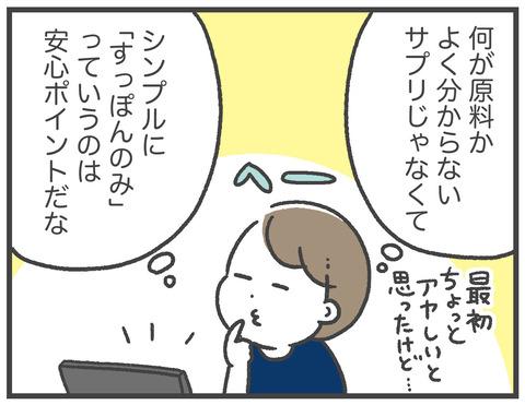 200611_PR_すっぽん小町07