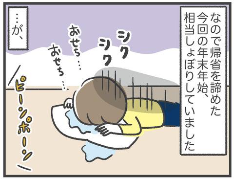 210113_おせち04