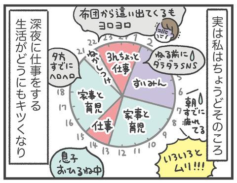 200611_PR_すっぽん小町09