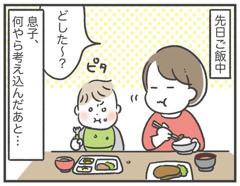 201014お前人間01
