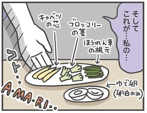 181221あまりご飯_03