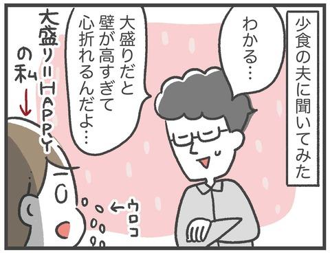 200702_おっくん多ベムラ02_02
