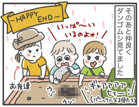 200615_おっくんのラップバトル06