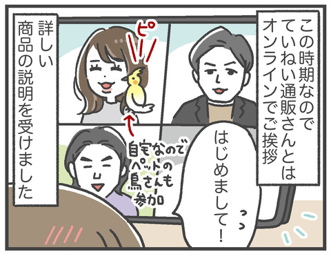 200611_PR_すっぽん小町05