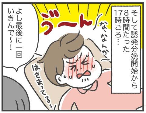 200913_出産03_02