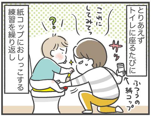 210606_3歳児検診01_04