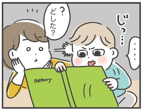 200316_スプーンの記憶04