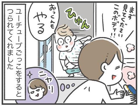 200827_yoytube02_03