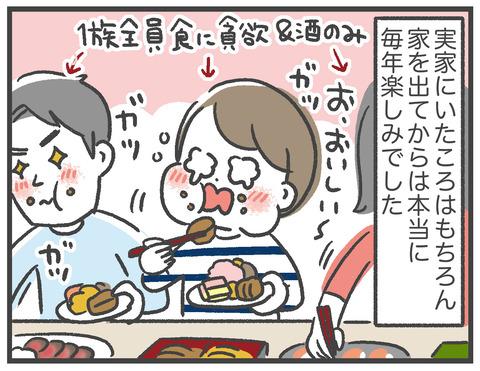 210113_おせち02