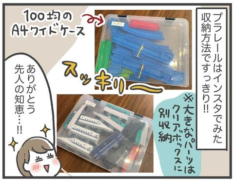 2100227_おもちゃ収納02_07