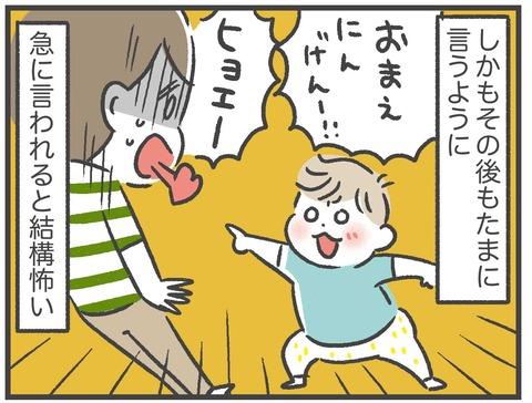 201019_お前人間02_03