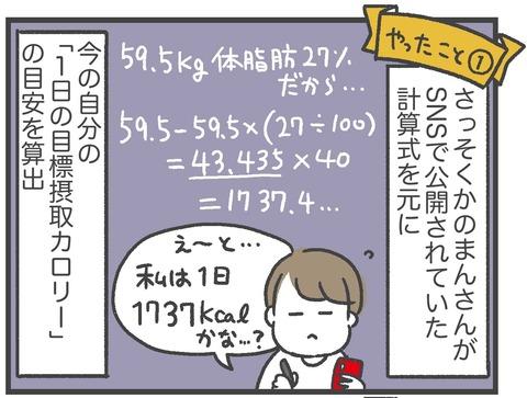 200620_PFCダイエット02_03