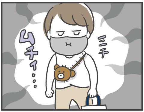 200902_アマゾネスくまちゃん03
