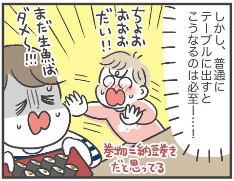 210408_寿司ポット03
