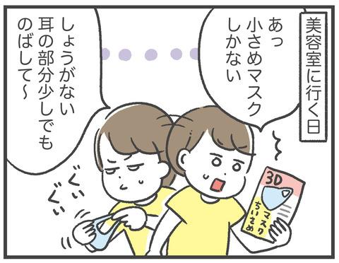 201227_美容室でマスク限界01