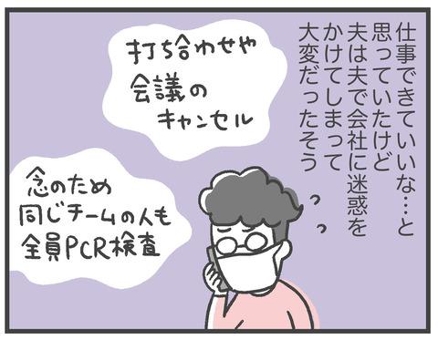 210131_コロナ疑い03_04