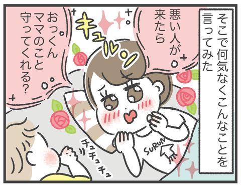 200611_ブックレビューしろこさん02
