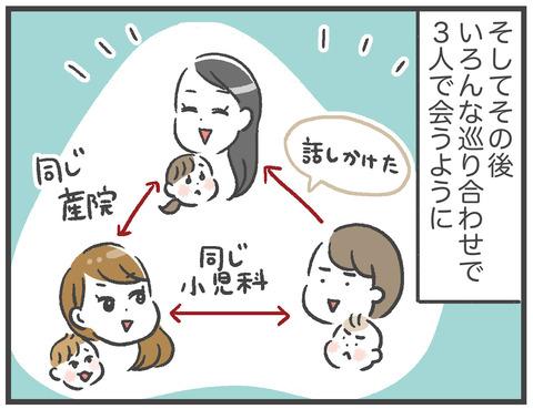 201031ママ友07