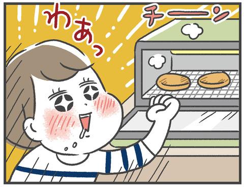 210111食べるバジルソース07