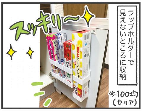 210715キッチン改造計画01_06