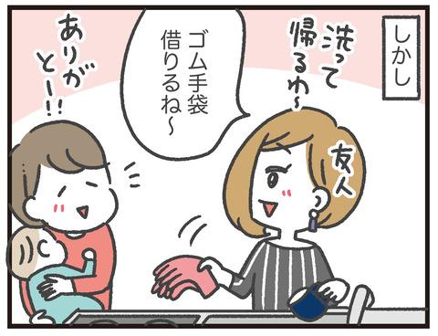 200128_ゴム手袋トレーニング02