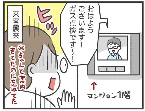 201007ガス点検02