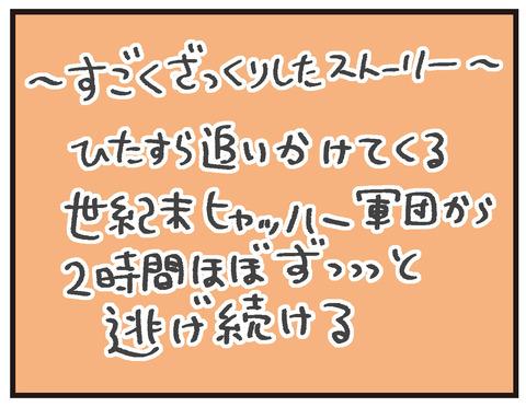 200305_映画入り込みすぎ問題04