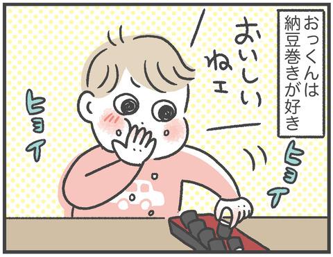 210408_寿司ポット01