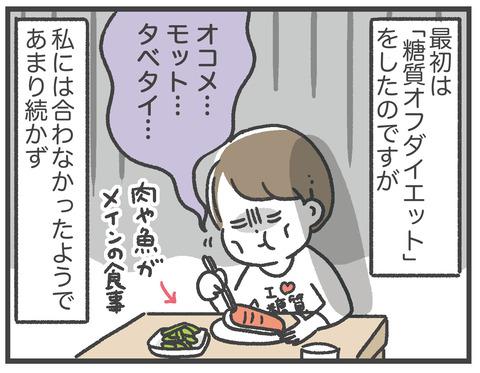 200615_PFCダイエット07