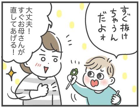 210412_パーシーのはーしー02