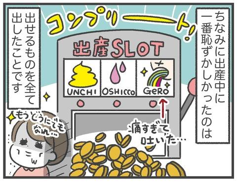200913_出産03_01
