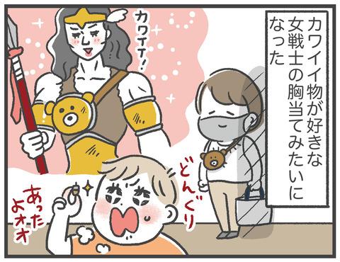 200902_アマゾネスくまちゃん04