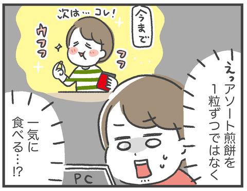 200830_アソート煎餅01