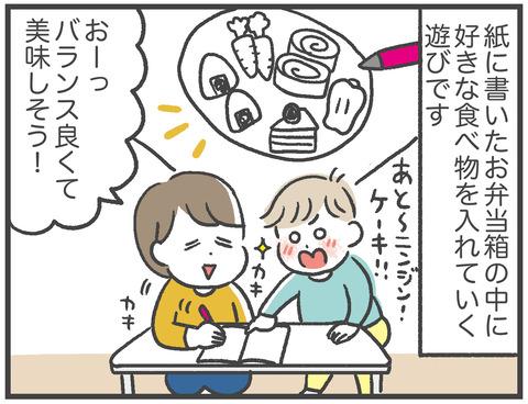 210504_お弁当ゲーム03