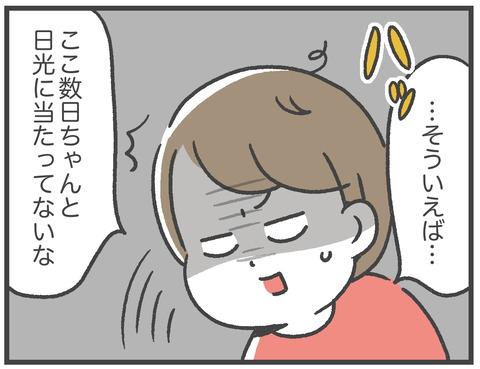 210304_網戸バン03