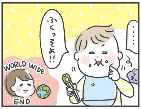 201014おっくんと汚い言葉01_07