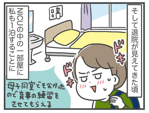 200919_出産5_08