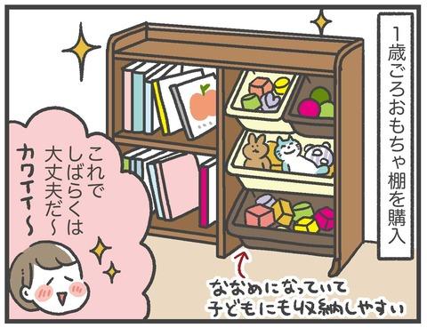 210225_おもちゃ収納04